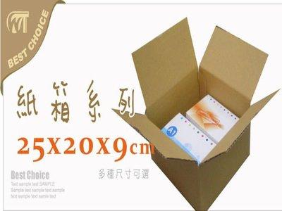 (另享88折方案) 含稅【紙箱25*20*9cm10個】有40款尺寸.各式包裝材料-名片DM包裝設計印刷
