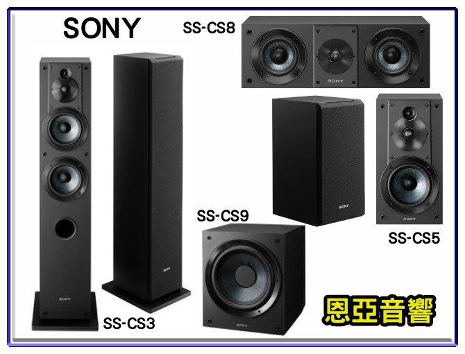 【恩亞音響】公司貨SONY劇院喇叭組 SS-CS9+SS-CS8+SS-CS5+SS-CS3