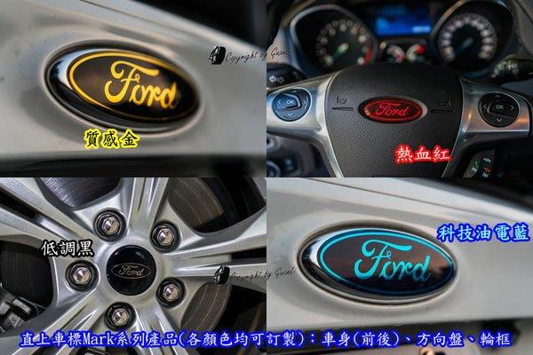 「下標賣場」GuanLi 冠立 FORD 直上(前+後+方向盤 3部位) MARK 透光變色膜 貼紙 各車款適用尺寸不同