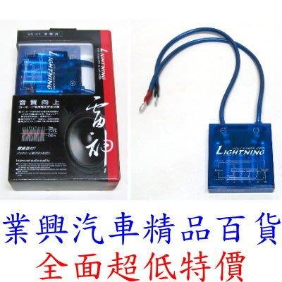 雷神穩壓逆電流 安定裝置 提升電容 最強效果 (VS-01-001)【業興汽車精品百貨】