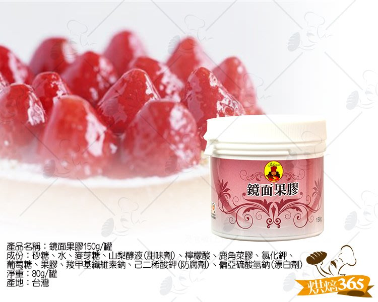 烘焙365*鏡面果膠150g/罐
