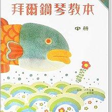 【599免 】 小朋友拜爾鋼琴教本【中冊】鯉魚封面 全音樂譜出版社 CY-P135 大陸