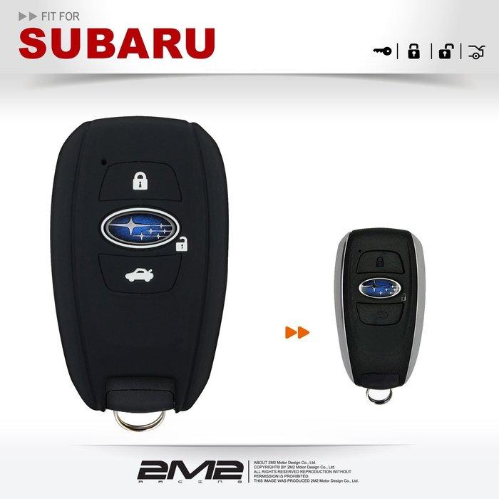 【超值優惠組2件350】2016 SUBARU LEGACY FORESTER 速霸陸 汽車晶片鑰匙 矽膠套 果凍套