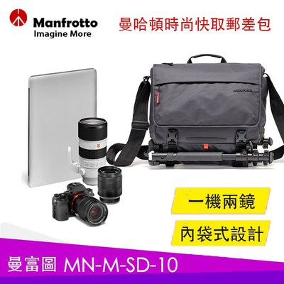 【eYe攝影】現貨 公司貨 Manfrotto MN-M-SD-10 曼哈頓時尚快取郵差包 相機包 側背包 含雨衣