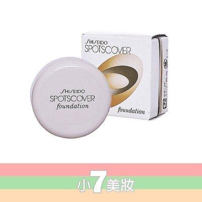SHISEIDO 資生堂 Spotscover 蓋斑膏 遮瑕膏 20G #S100 【小7美妝】