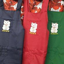 招財貓 款 日式圍裙 工作圍裙 工作服 雙層 內裡 圍裙 5口袋 4口袋 日式四袋圍裙 通