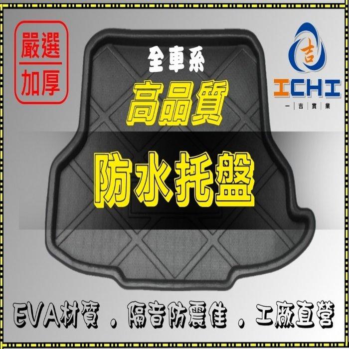 【一吉】《全車系》高 EVA 防水托盤 厚款 工廠直營 後車廂墊 後箱墊 車箱墊 行李墊