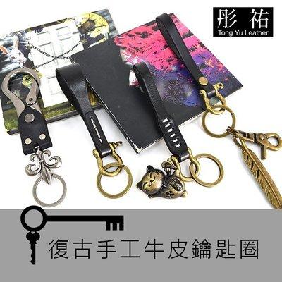 【彤祐TongYu】復古手工牛皮鑰匙圈鑰匙牛皮鑰匙扣男女真皮純銅小鑰匙環創意汽車鑰匙手工鑰匙圈