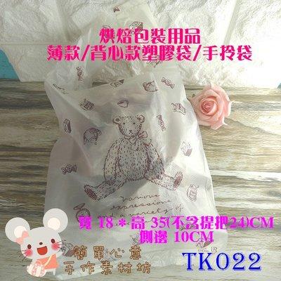 TK022【每組10個20元】鄉村泰迪熊款手提背心塑膠袋手拎袋☆鄉村風雜貨拍照店鋪道具烘焙包裝【簡單心意素材坊】
