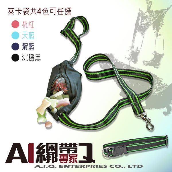 A.I.Q.綑綁帶專家- LT2331置物袋牽繩/中型狗頸項圈] 寵物拉繩手拉繩狗拉繩