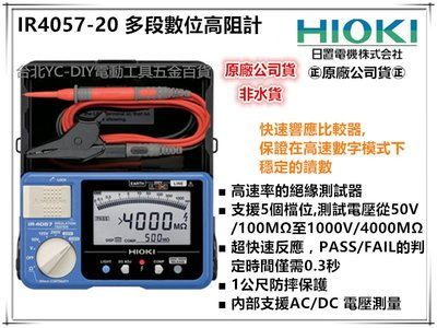 【台北益昌】㊣日本製公司貨㊣ HIOKI IR4057-20 多段式數位高阻計