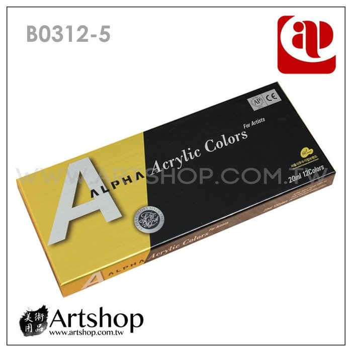 【Artshop美術用品】AP 韓國 ALPHA 金級壓克力顏料 20ml (12色) B0312-5