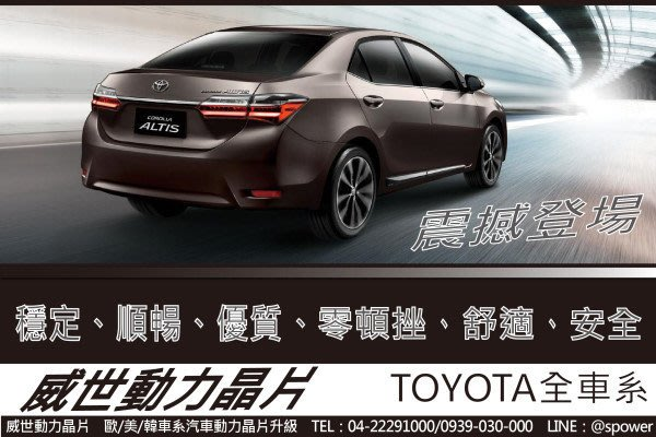 TOYOTA全車系【威世晶片】德國頂級TECHTEC動力晶片升級/改裝