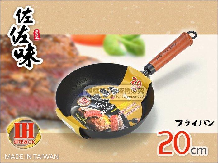 台灣製 佐佐味 0777 【日本三層陶瓷不沾】平底鍋 20cm 櫸木柄碳鋼鍋