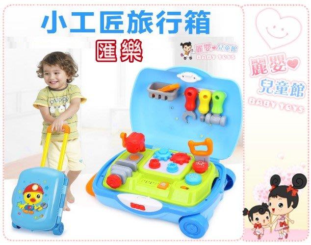 麗嬰兒童玩具館~匯樂-小工匠旅行箱/男孩工具收納箱/拖拉行李箱/隨身攜帶玩具箱