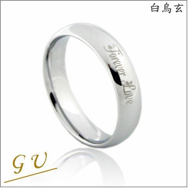 【GU】W43 男友女友生日禮物情侶對戒  超越鎢鋼戒銀飾品  Agloce 愛永恆白烏玄戒指 女 單賣