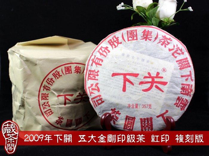 【藏茶閣】2009年下關五大金剛印級茶 紅印 複刻版 FT訂製 生茶 年度知名商品