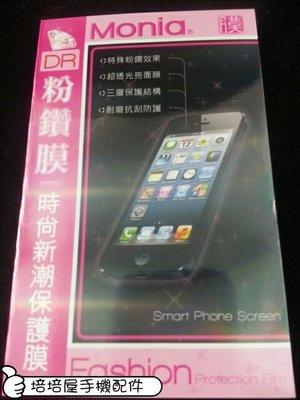 《日本原料粉鑽膜》LG Wine Smart II(Wine Smat2) H410鑽石貼亮面亮晶晶螢幕保護貼膜含鏡頭貼