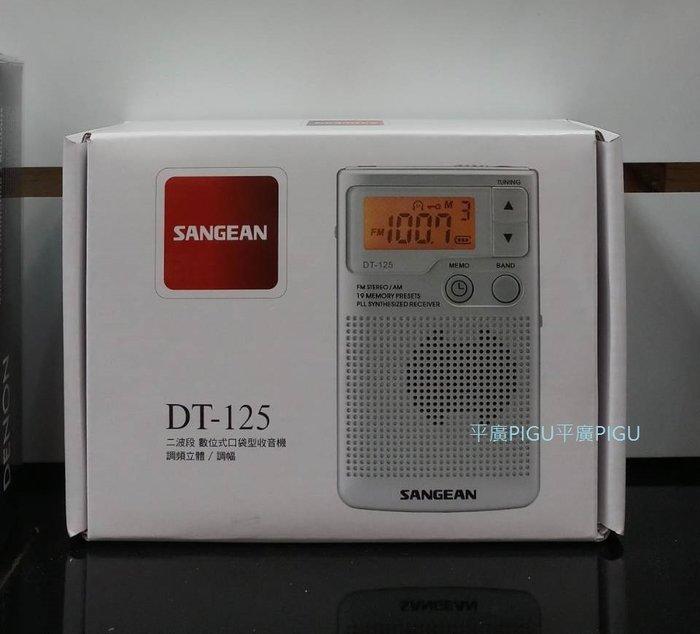 平廣 2018年設計新包裝 送袋公司保固一年 山進 SANGEAN DT-125 DT125 數位 收音機 AM FM