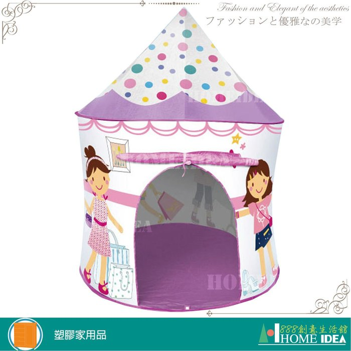 《888創意生活館》397-CBH-16摩登公主帳篷兒童遊戲球池$1,200元(18塑膠家具收納櫃兒童學步車玩)高雄家具