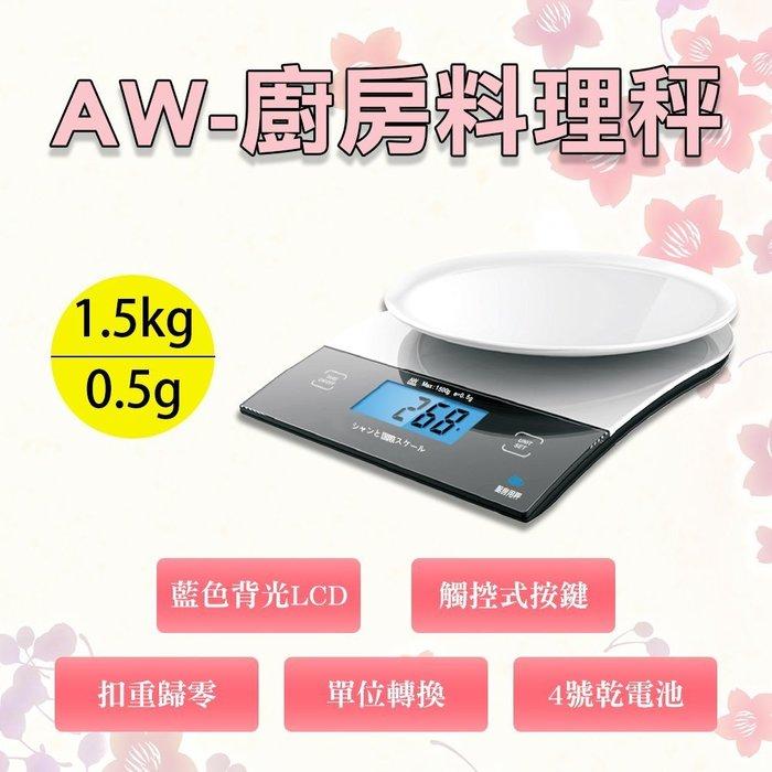 【四折】AW廚房料理秤 磅秤 電子秤 特價 超大LCD字幕 藍色背光 秤量1.5kg 輕巧方便