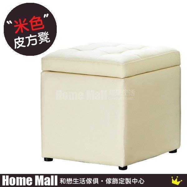 HOME MALL~永利皮方凳(咖啡色/紅色/黑色/米白色) $1150 (自取價)5T