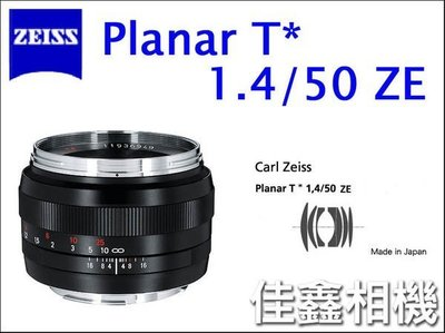 @佳鑫相機@(全新品)Zeiss蔡司 ZE 50/1.4 Planar T* 50mm F1.4 公司貨 Canon用
