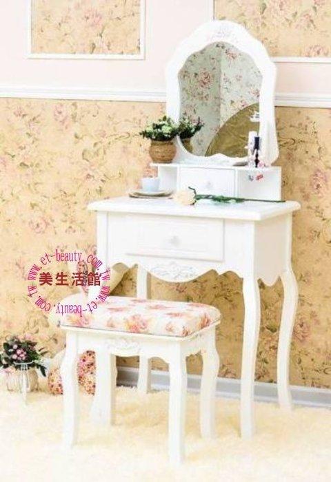 美生活館--全新 古典 純白色 凱薩琳 一抽鏡台 (含椅)(寬 60 ) /化妝鏡桌椅鏡可調--店面民宿自宅