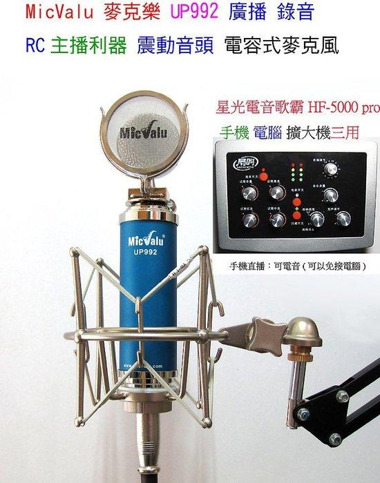 要買就買中振膜 非一般小振膜 電音歌霸HF-5000 pro+UP992電容麥克風+nb35性價比勝Kaichi V8