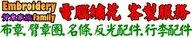 EmbroFami臂章家族 客製刺繡