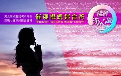 【艋舺淨心堂】《催魂攝魄迷合符》愛人始終對我魂不守舍,三魂七魄不知飛去哪裡.......