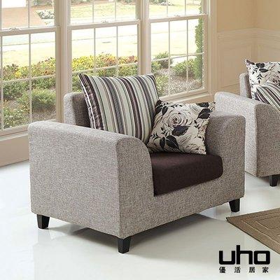 沙發【UHO】夏洛特單人沙發 免運費 HO18-357-1