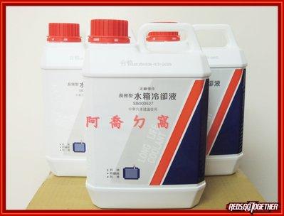 【阿喬ㄉ窩】中華汽車(三菱原廠) 長效型水箱冷卻液 2公升.濃度近100%.(水箱精).COLT PLUS FORTIS