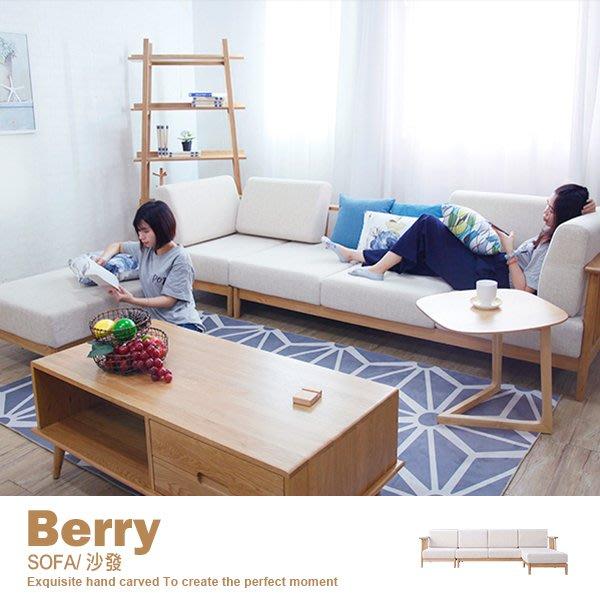 沙發 L型 四人位+腳椅 布款 丹麥北歐原素【JYL-JSF-L】品歐家具