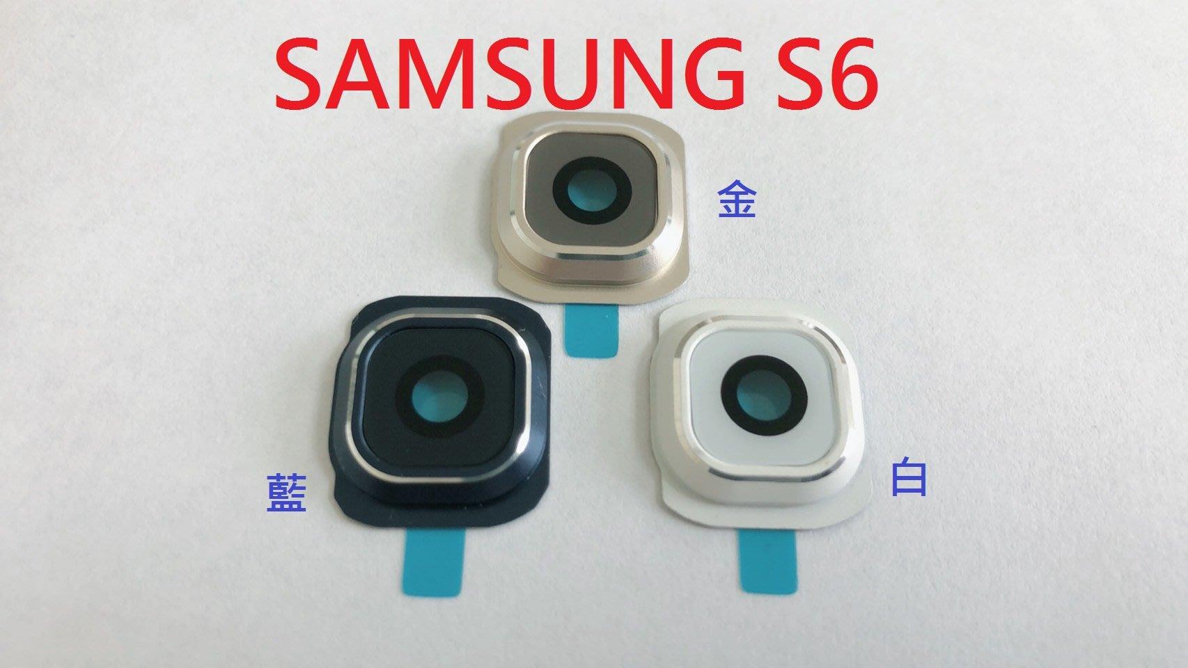全新 SAMSUNG 三星 S6 鏡頭框+鏡頭玻璃 玻璃破裂 鏡頭玻璃 相機鏡頭 鏡頭模糊