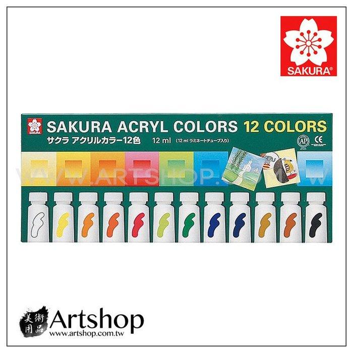 【Artshop美術用品】日本 SAKURA 櫻花 壓克力顏料 12ml (12色) ACW12