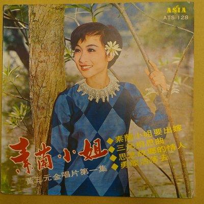 【柯南唱片】黃三元 //素蘭小姐要出嫁//接受PAYPAL&支付寶付款 >LP