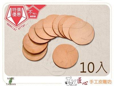 ☆ 匠心 手工皮雕坊 ☆ 小皮片-圓型(3×3cm)10入(H1360-1)  /皮革 DIY 手作 皮標