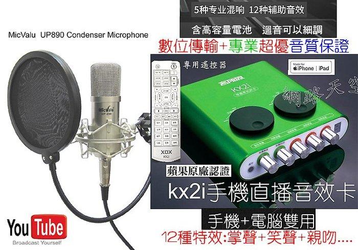 客所思 kx2i 手機直播音效卡+Micvalu UP890電容式麥克風+防噴網+桌面nb35支架送166音效軟體