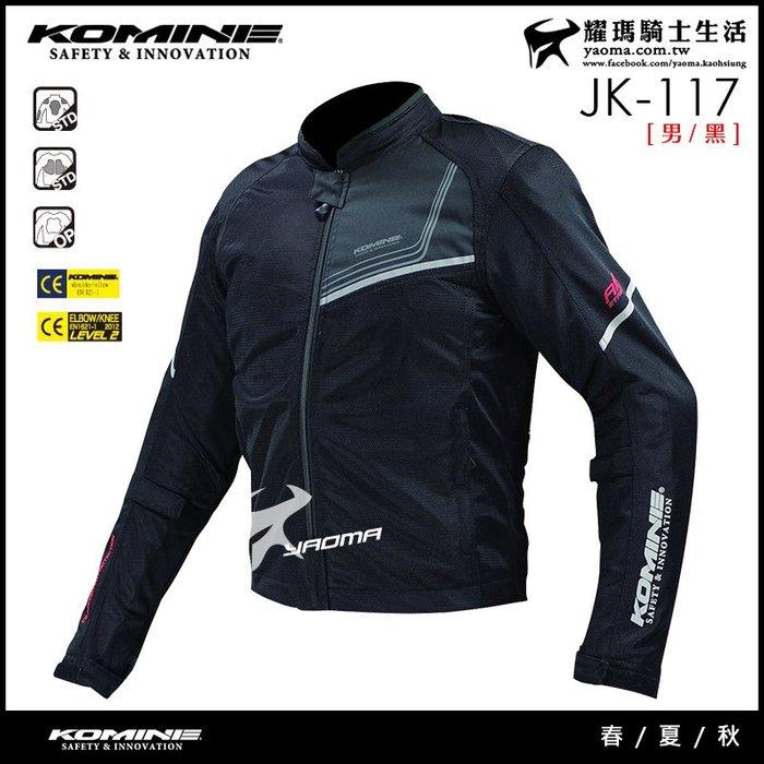 預購 KOMINE防摔衣 JK117 JK-117 黑 春夏秋 7件式 網眼 透氣 耀瑪騎士機車安全帽部品