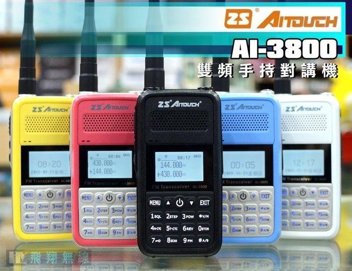 ~飛翔無線~ZS Aitouch AI~3800 雙頻 手持對講機〔新世代機種 中文顯示