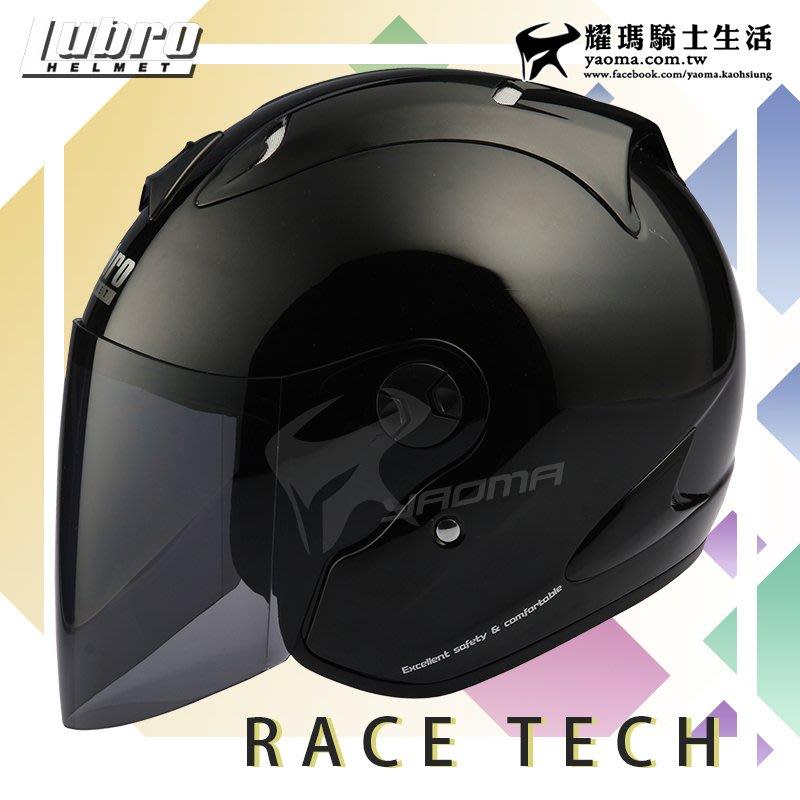 LUBRO安全帽 RACE TECH 2 黑 素色 輕量 半罩帽 RACETECH FINAL 耀瑪騎士生活機車部品