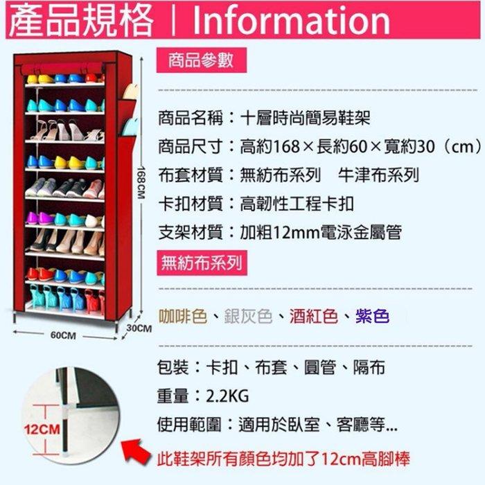 ☆︵興雲網購︵☆ 【02004】N%韓式十層鞋架10層鞋架 收納布鞋架布鞋櫃十層布鞋架10層布鞋架