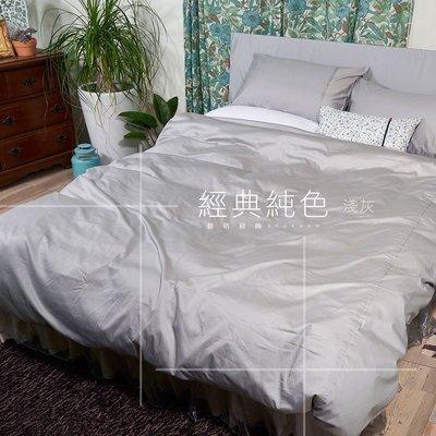 《40支紗》雙人床包被套枕套四件式【淺灰】經典純色 100%精梳棉-麗塔寢飾-