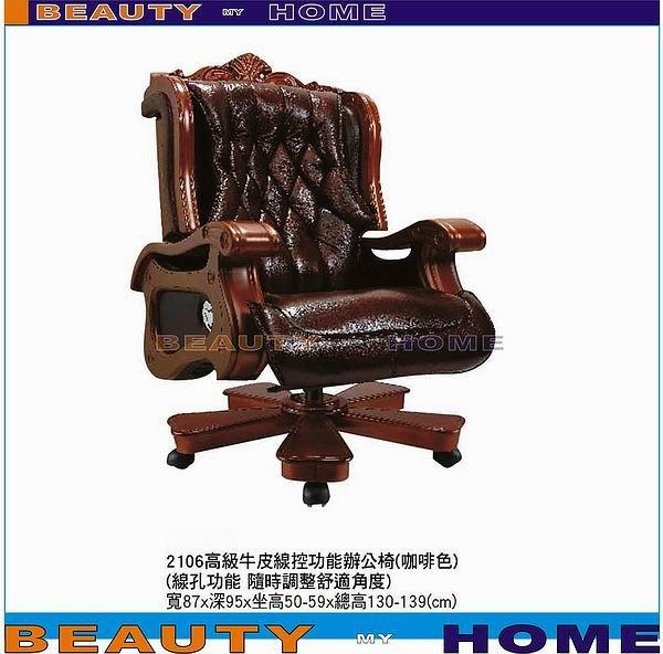 【Beauty My Home】18-DE-195-04高級牛皮辦公椅線控多功能.咖啡色.懸吊後仰+氣壓升降【高雄】