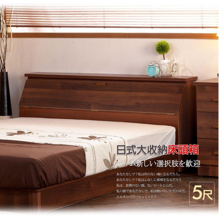 床頭箱【UHO】DA- 日式大收納 5尺雙人床頭箱  *運費另計