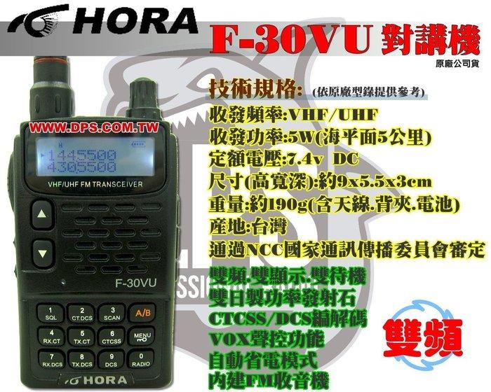 ~大白鯊無線電~HORA F-30VU雙頻對講機 送好禮5選1.再送伸縮天線 含發票 F-30.F30.F30VU