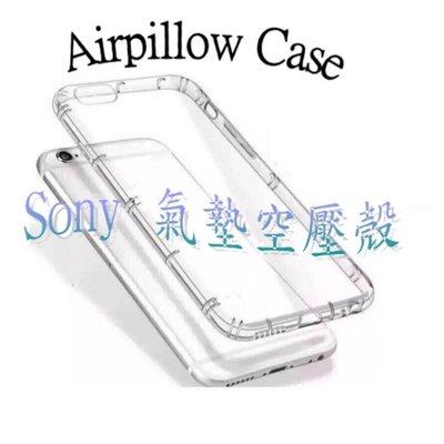 Sony Xperia XZ 气垫空压壳 气垫壳 保护性高 防震 耐摔 高透光