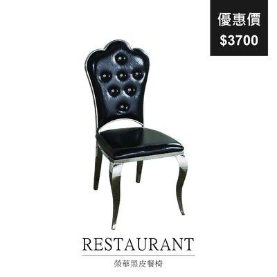 【祐成傢俱】榮華黑皮餐椅