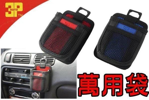 【吉特汽車百貨】3P 運動版 出風口手機袋 萬用袋 (便利設計 兩色選擇 )收納遙控器.手機架